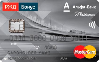 Кредитная карта Альфа-Банк РЖД Бонус Platinum