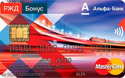 Кредитная карта Альфа-Банк РЖД Бонус Standard