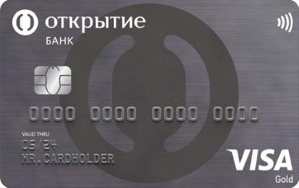 Кредитная карта 120 дней без платежей Открытие