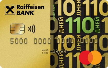 Кредитная карта 110 дней без процентов Райффайзен Банк