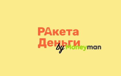 Ракета-Деньги